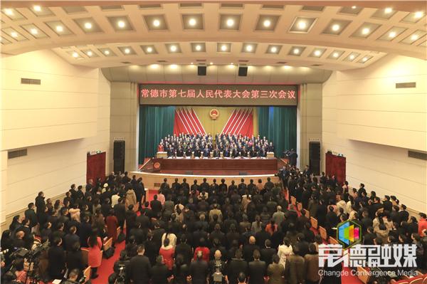 常德市第七届人民代表大会第三次会议隆重开幕