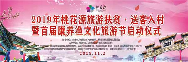 桃花源旅游扶贫·送客入村暨首届康养渔文化旅游节正式启动