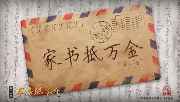 【文明乡风千村行】澧县一村支书写给儿子的家书亮了