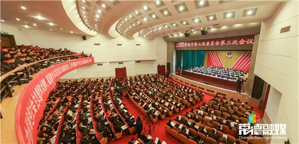 政协常德市第七届委员会第三次会议隆重开幕