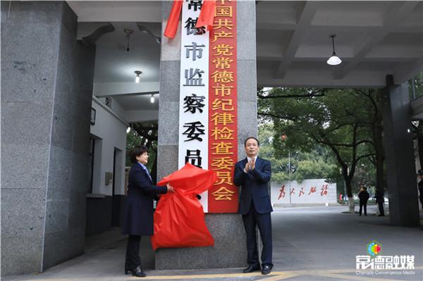 湖南首个市级监察委员会在常德挂牌成立