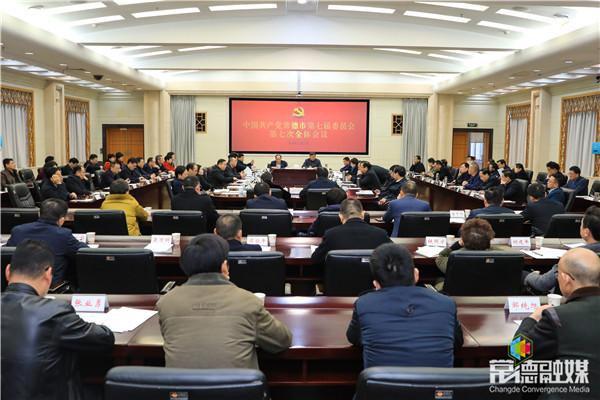中共常德市委七届七次全体会议召开
