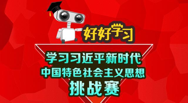 【填空题1】全市学习习近平新时代中国特色社会主义思想挑战赛题库