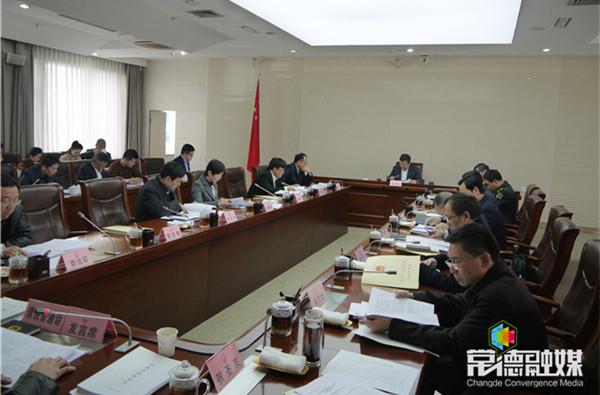 常德市政府召开第14次常务会议