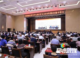 市委理论学习中心组(扩大)举行2018年第4次集中学习