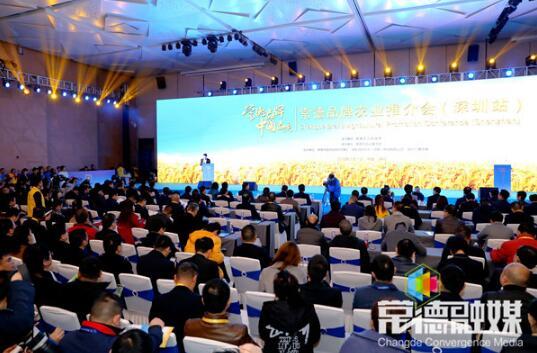 常德品牌农业推介活动在深圳举行