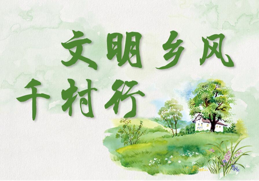 """【文明乡风千村行】贫困村吹来""""安全""""新风"""