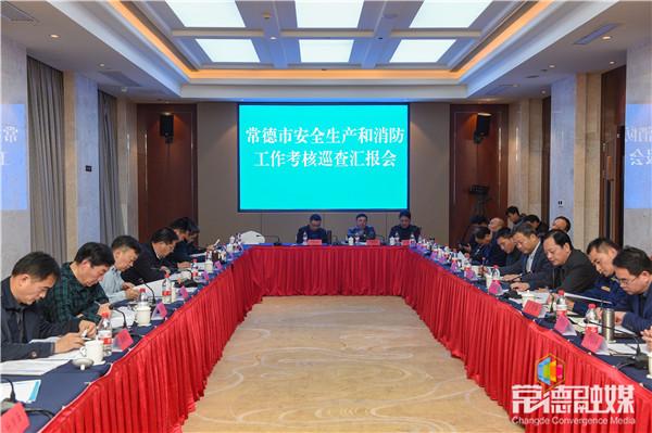 省安委会来常开展安全生产和消防工作考核巡查
