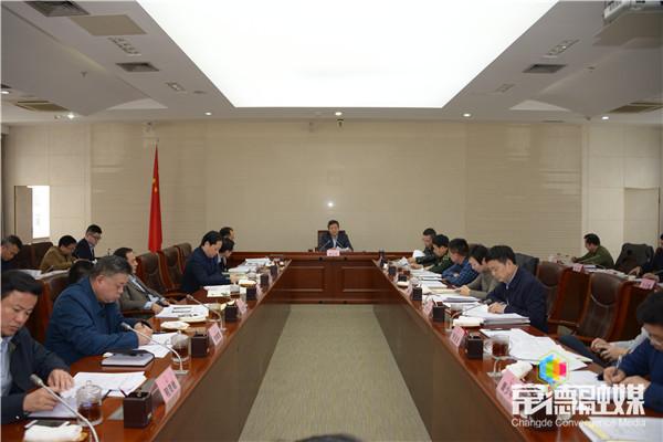 常德市政府召开第15次常务会议