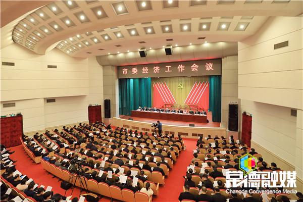【快讯】常德市委经济工作会议今天召开