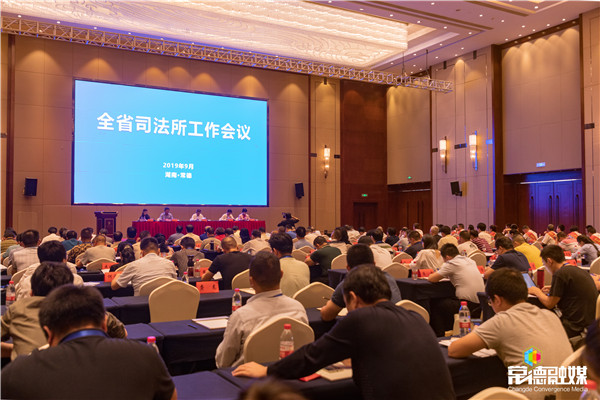 全省首次司法所工作会议在常召开
