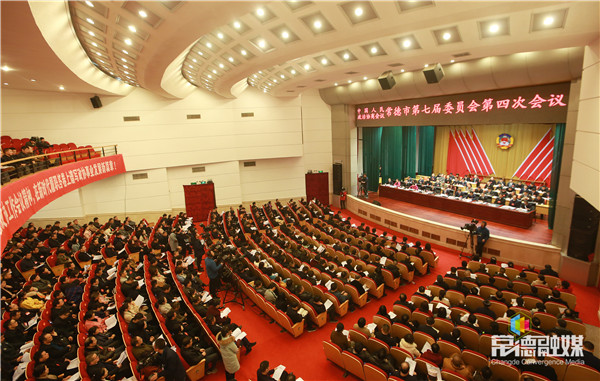 政协常德市第七届委员会第四次会议胜利闭幕