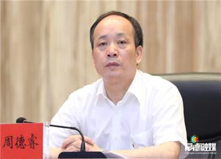 深入实施长江经济带发展战略 推动常德高质量发展