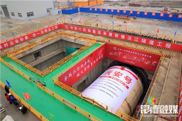 """常德沅江隧道""""沅安号""""盾构机始发"""
