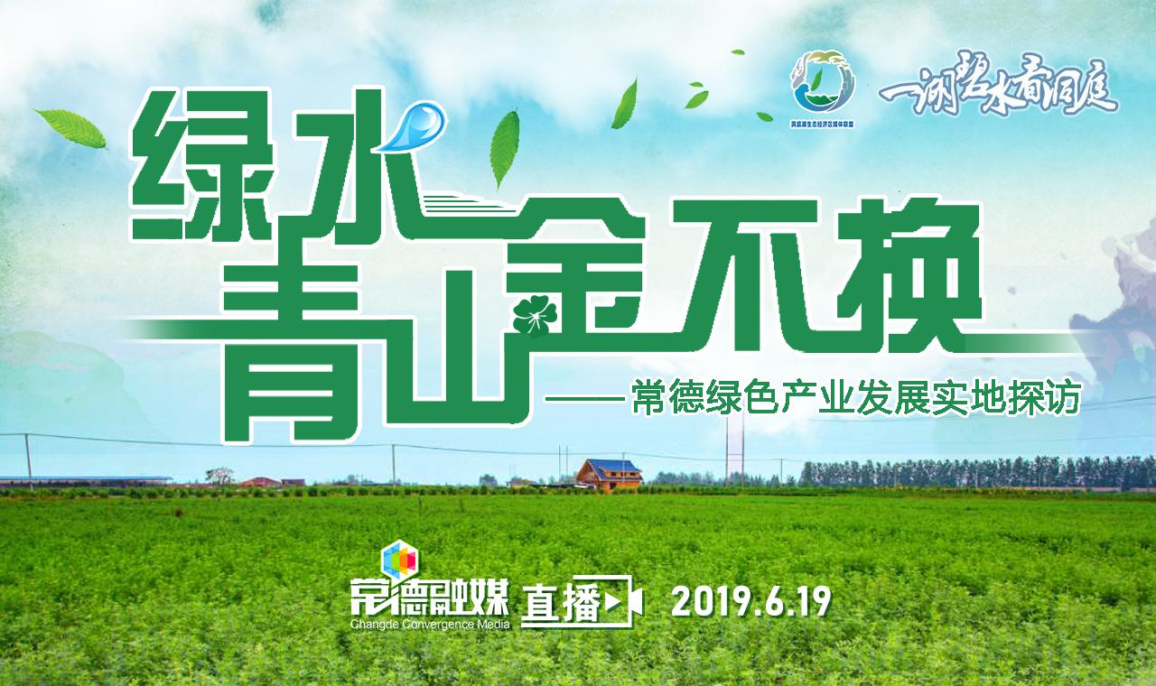 绿水青山金不换——常德绿色产业发展纪实