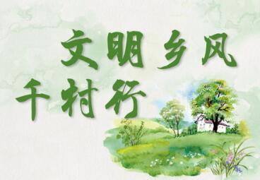 """【文明乡风千村行】临澧整酒不再""""疯"""""""