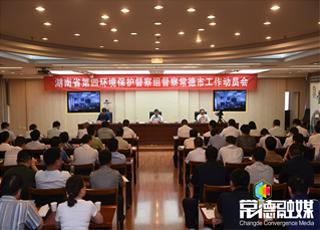 湖南省第四环境保护督察组督察常德市工作动员大会召开