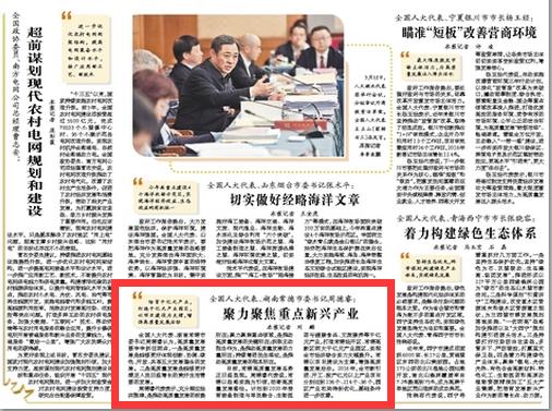 【经济日报】全国人大代表、常德市委书记周德睿:  聚力聚焦重点新兴产业