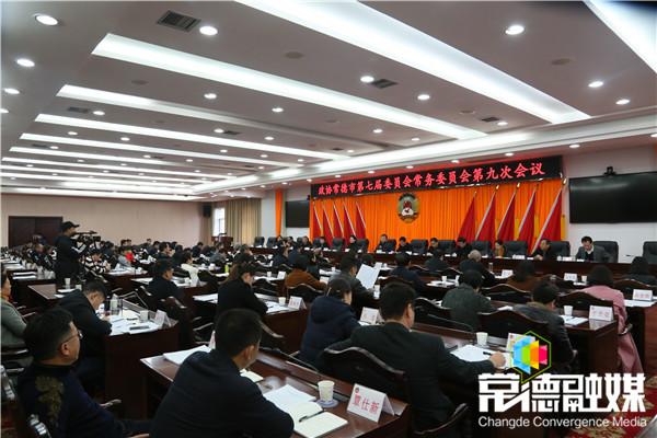 市政协召开七届九次常委会议