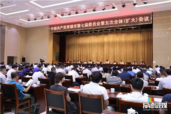 刚刚,中共常德市委召开七届五次全体(扩大)会议