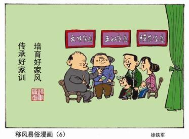 【文明乡风千村行】汉寿一干部创作 移风易俗漫画获赞
