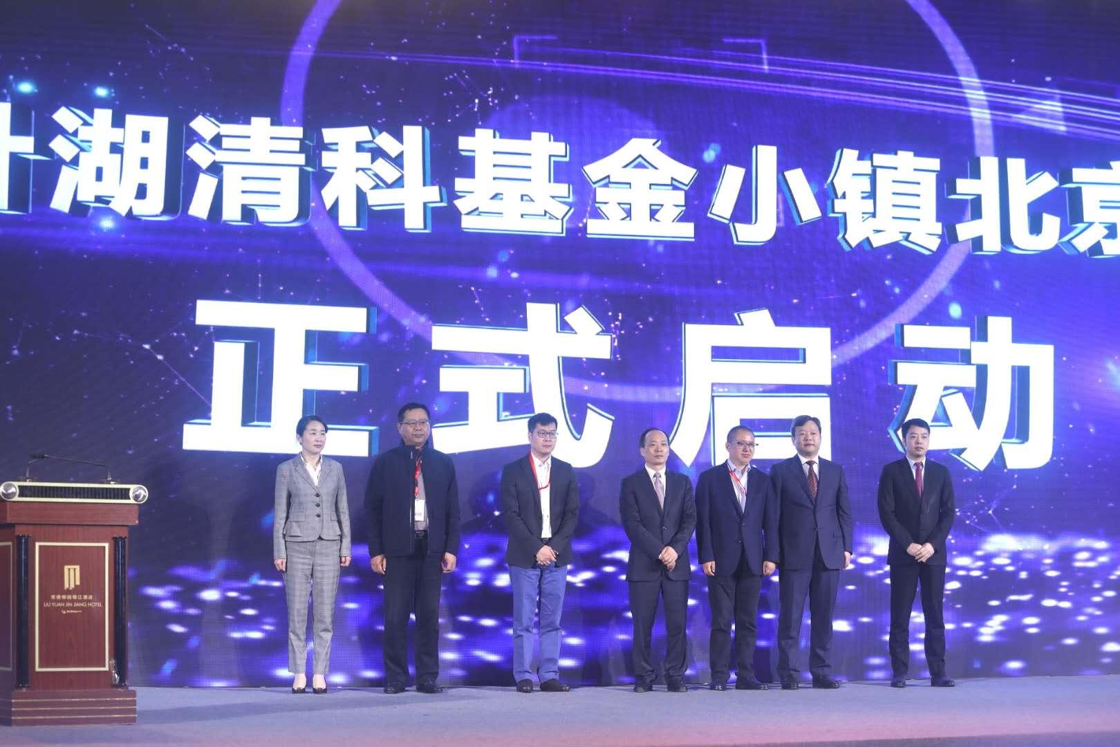 【快讯】刚刚,常德柳叶湖清科基金小镇北京服务中心成立