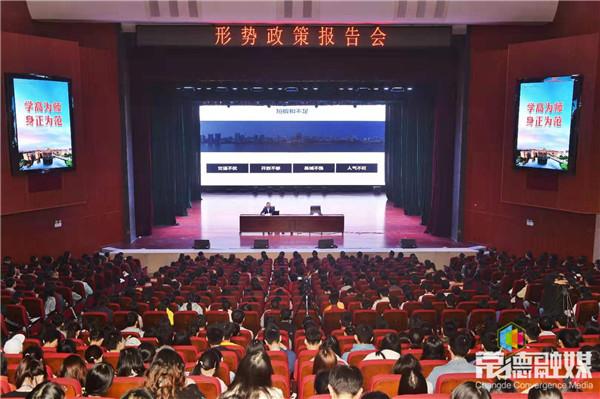 【快讯】曹立军在湖南幼专作形势政策报告