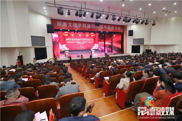 湖南文理学院举行建校六十周年纪念大会