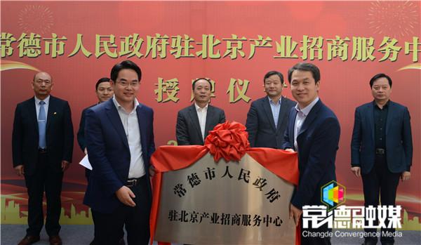 招商引资新创举  市政府驻北京产业招商服务中心授牌