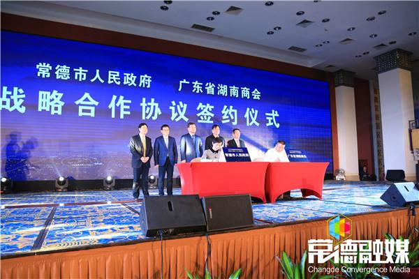 常德市与广东湖南商会签订战略合作协议