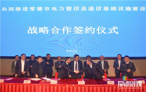 市政府与省电力和通信公司签署战略合作协议