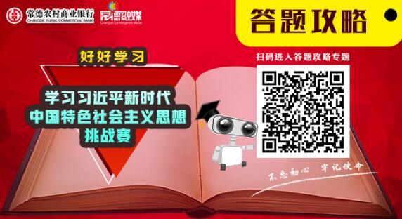 【判断题6】全市学习习近平新时代中国特色社会主义思想挑战赛题库