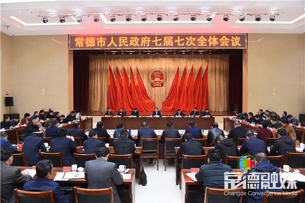 市政府召开七届七次全体会议