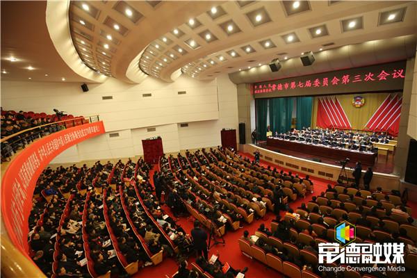 政协常德市第七届委员会第三次会议胜利闭幕