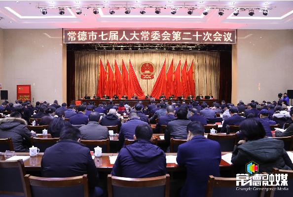 市七届人大常委会举行第二十次会议 周德睿为新任命的同志颁发任命书