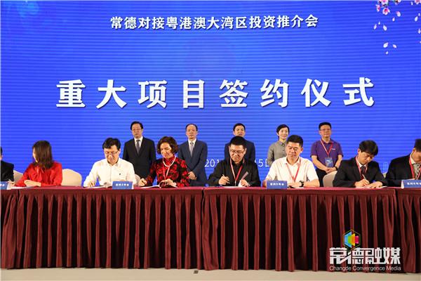 常德在深圳举办对接粤港澳大湾区投资推介会,签约项目59个