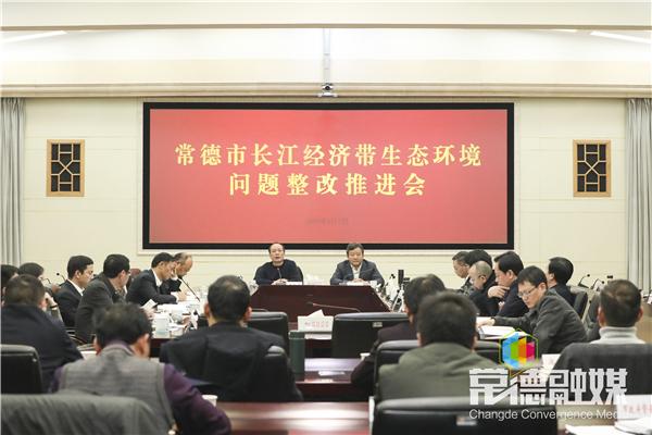 我市召开长江经济带生态环境问题整改推进会