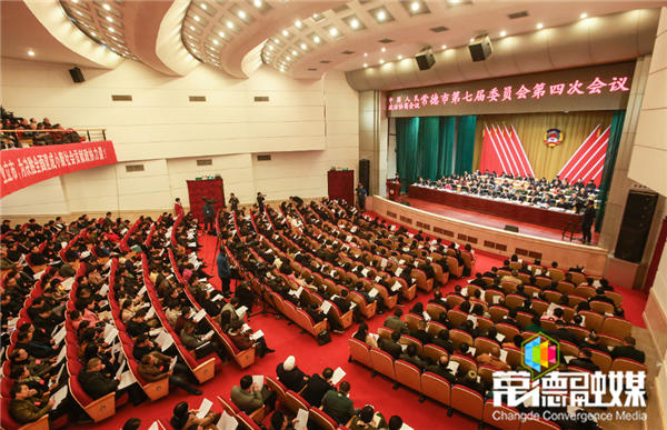 政协常德市第七届委员会第四次会议隆重开幕