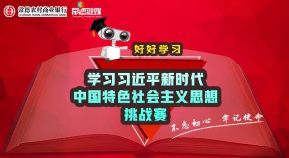 【选择题10】全市学习习近平新时代中国特色社会主义思想挑战赛题库