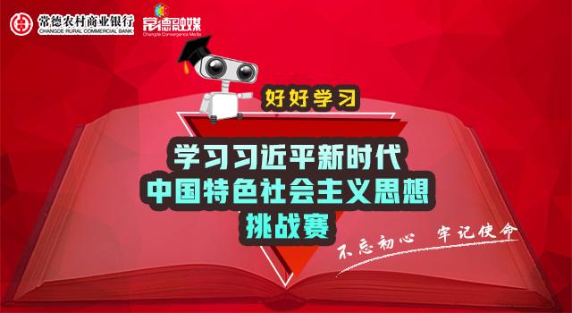 【选择题1】全市学习习近平新时代中国特色社会主义思想挑战赛题库