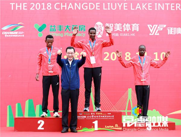 【快讯】2018常德柳叶湖国际马拉松赛全马男子前三甲出炉