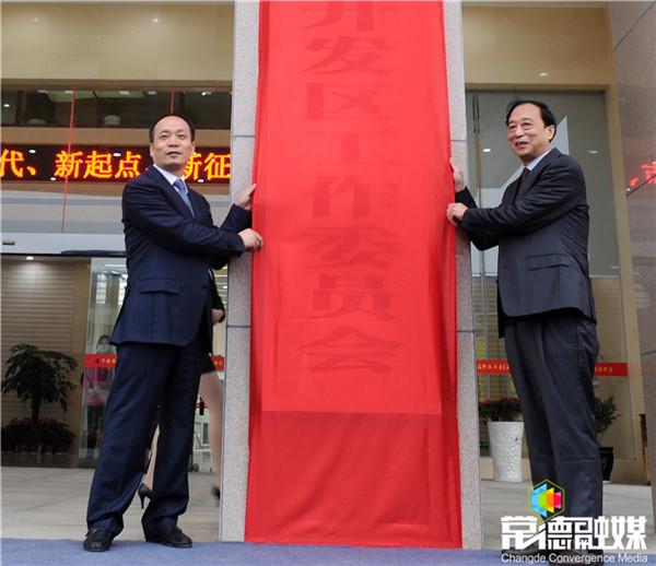 开启千亿园区工业新城新征程 常德高新区正式揭牌