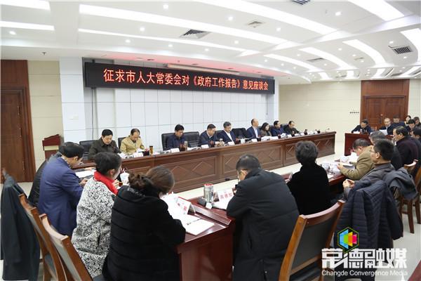 曹立军到市人大常委会征求《政府工作报告》意见建议