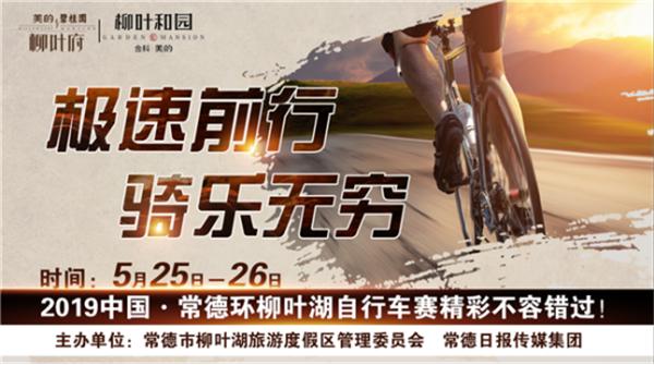 常德环柳叶湖自行车赛暨百家网媒骑行活动将启25.png