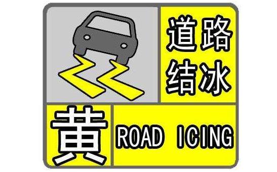 预警!常德市区、临澧县、汉寿县等地区,未来12小时可能出现道路结冰