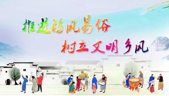 """【文明乡风千村行】澧县综合治理""""人情风"""" 移风易俗新风扬"""