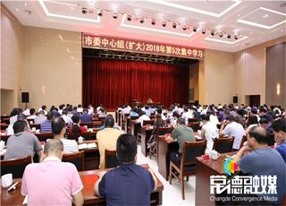 周德睿主持召开市委理论学习中心组(扩大)2018年第5次集中学习会议