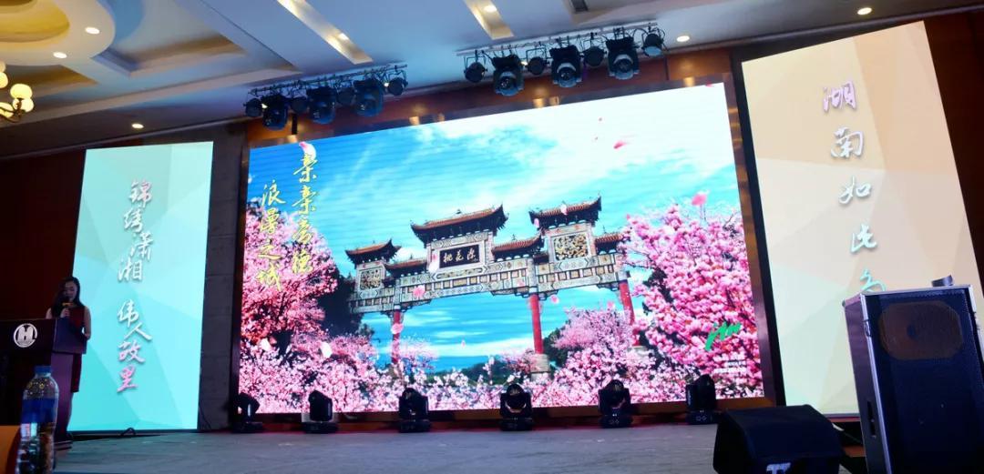 常德组团参加湖南旅游武汉推介会