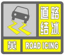 预警!常德多地未来12小时可能出现道路结冰