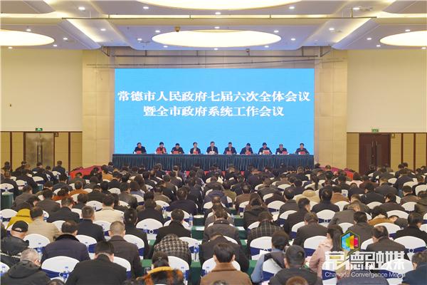 市政府召开七届六次全会暨全市政府系统工作会议